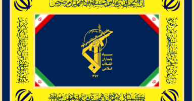 The Official Flag of Islamic Revolutionary Guard Corps