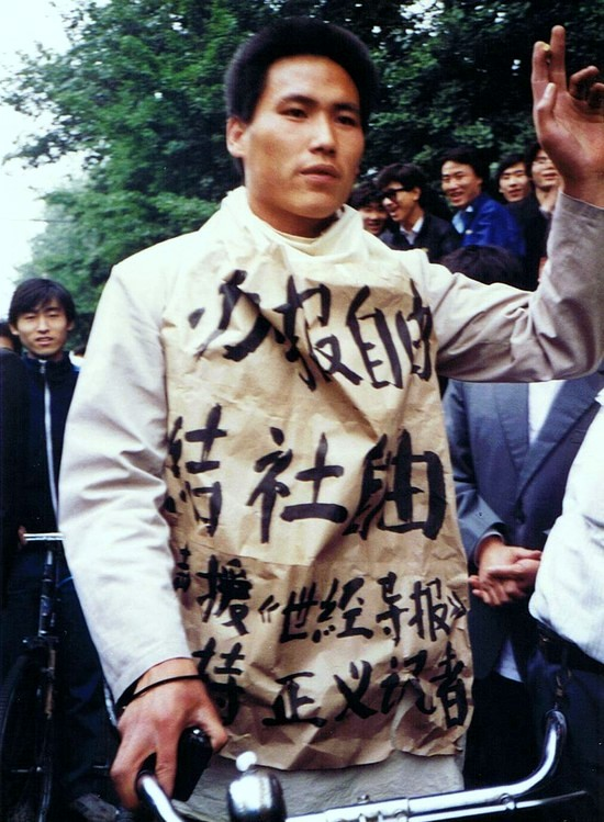A photo of Pu Zhiqiang, a student protester at Tiananmen, taken on 10 May 1989 From Wikimedia Commons